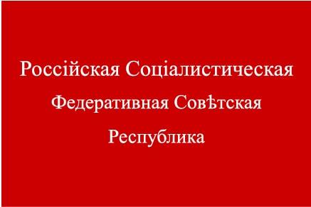 Bandera de la RSFS de Rusia en 1918