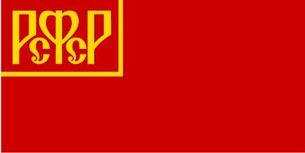 Bandera de la RSFS de Rusia de 1918 a 1925