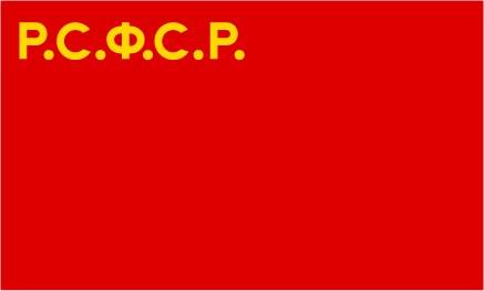 Bandera de la RSFS de Rusia de 1925 a 1937