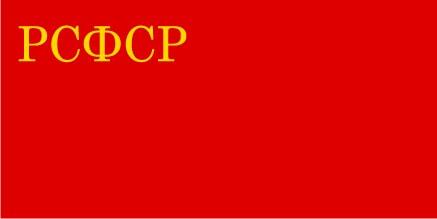 Bandera de la RSFS de Rusia de 1937 a 1954